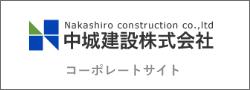 中城建設株式会社 リクルートサイト