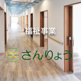 病院開発事業